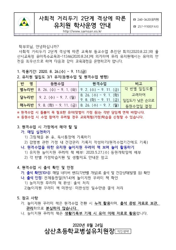 유치원 학사운영 안내문